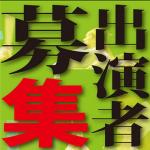 舞台出演者募集 2019年10月 第47回公演「明星 与謝野鉄幹・晶子の道行き」作・演出/竹内一郎 主催公演