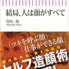 竹内一郎最新作「結局、人は顔がすべて」絶賛発売中!