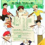 戯曲「トキワ荘の夏」高校演劇版 発売決定