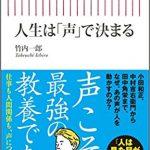 7月13日発売 竹内一郎著「人生は「声」で決まる」(朝日新書)