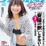 竹内一郎 インタビュー掲載 週刊プレイボーイ発売