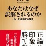 竹内一郎新刊発売!「あなたはなぜ誤解されるのか~「私」を演出する技術 (新潮新書)」
